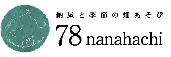 78nanahachi(ななはち)